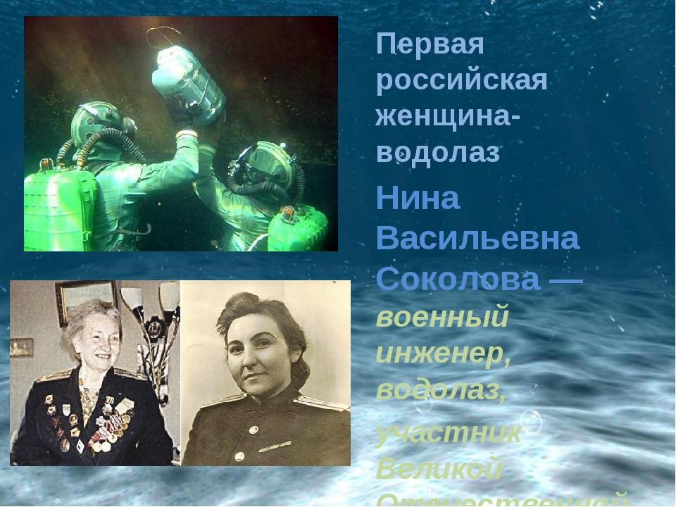 Первая российская женщина-водолаз Нина Васильевна Соколова — военный инжене...
