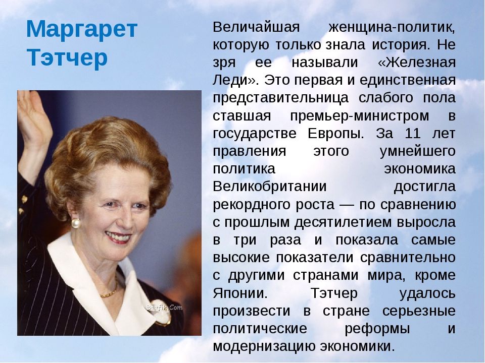 Маргарет Тэтчер Величайшая женщина-политик, которую толькознала история. Не...