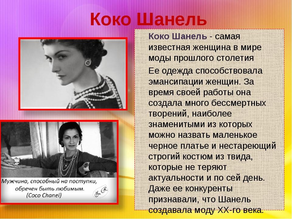 Коко Шанель Коко Шанель - самая известная женщина в мире моды прошлого столе...