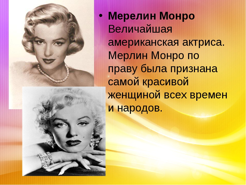 Мерелин Монро Величайшая американская актриса. Мерлин Монро по праву была при...