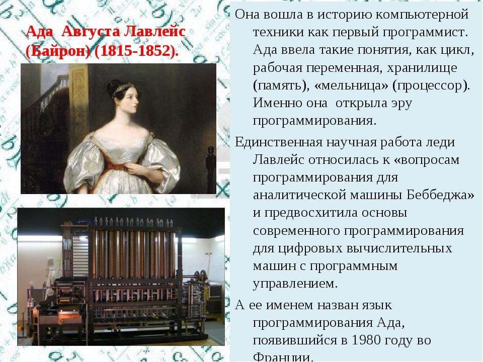 Ада Августа Лавлейс (Байрон) (1815-1852). Она вошла в историю компьютерной те...