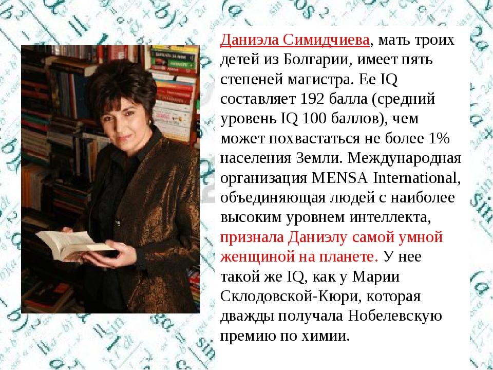 Даниэла Симидчиева, мать троих детей из Болгарии, имеет пять степеней магистр...