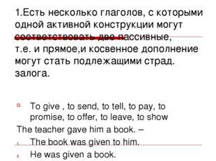 1.Есть несколько глаголов, с которыми одной активной конструкции могут соотве