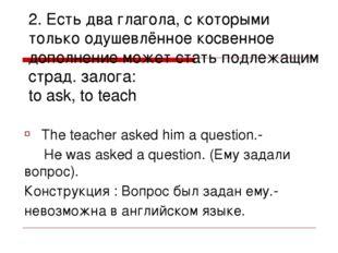 2. Есть два глагола, с которыми только одушевлённое косвенное дополнение може