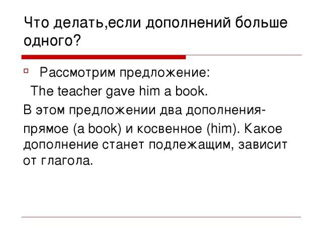 Что делать,если дополнений больше одного? Рассмотрим предложение: The teacher...