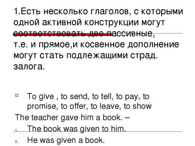 1.Есть несколько глаголов, с которыми одной активной конструкции могут соотве...