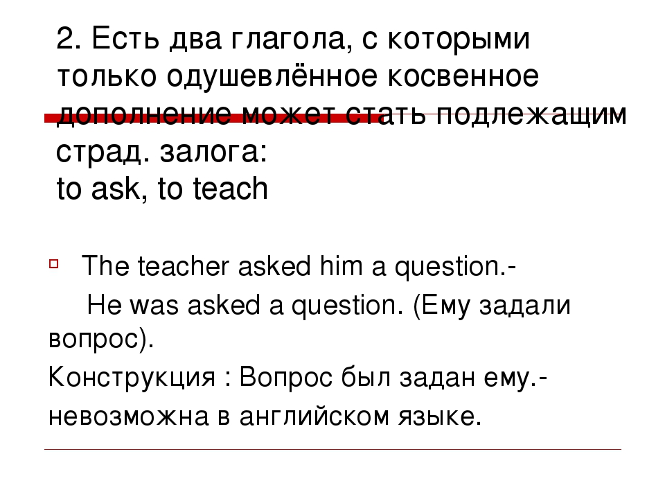 2. Есть два глагола, с которыми только одушевлённое косвенное дополнение може...