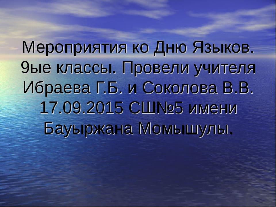 Мероприятия ко Дню Языков. 9ые классы. Провели учителя Ибраева Г.Б. и Соколов...