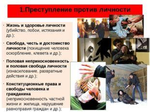 1.Преступление против личности Жизнь и здоровье личности (убийство, побои, ис