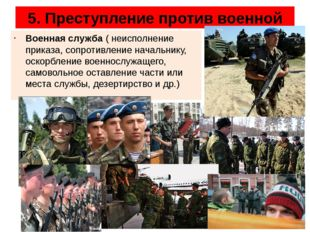 5. Преступление против военной службы Военная служба ( неисполнение приказа,