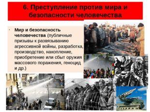 6. Преступление против мира и безопасности человечества Мир и безопасность че