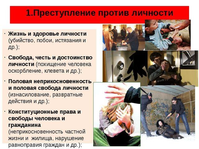 1.Преступление против личности Жизнь и здоровье личности (убийство, побои, ис...