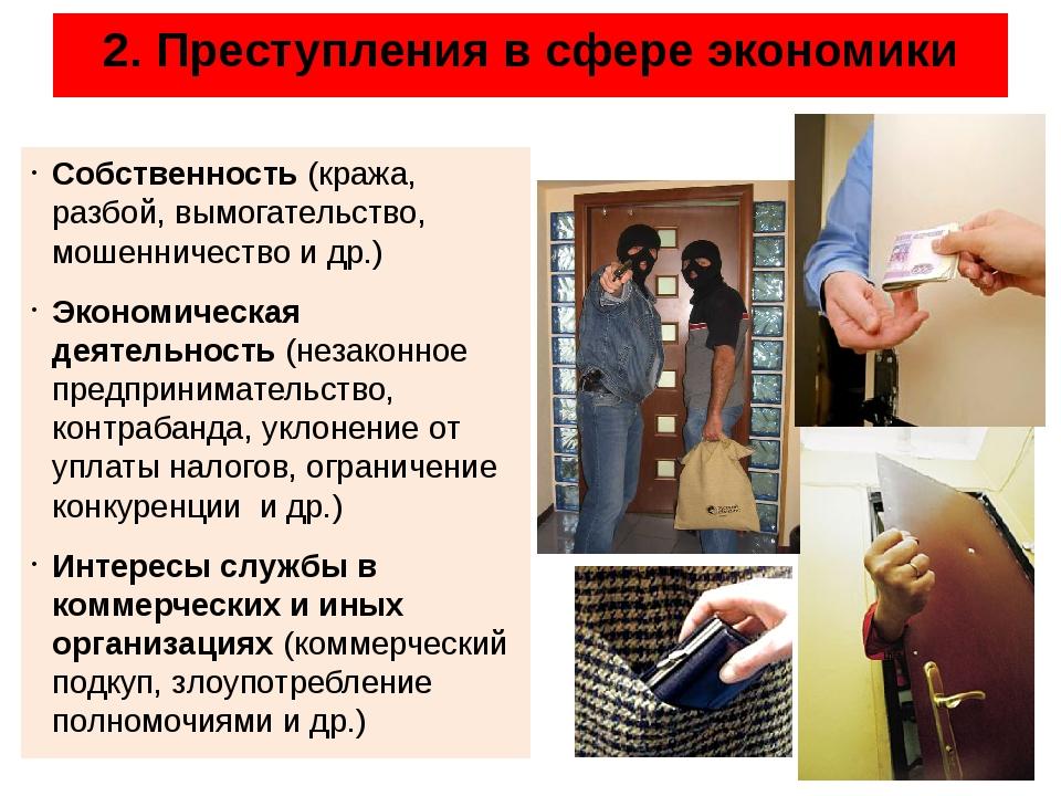 2. Преступления в сфере экономики Собственность (кража, разбой, вымогательств...