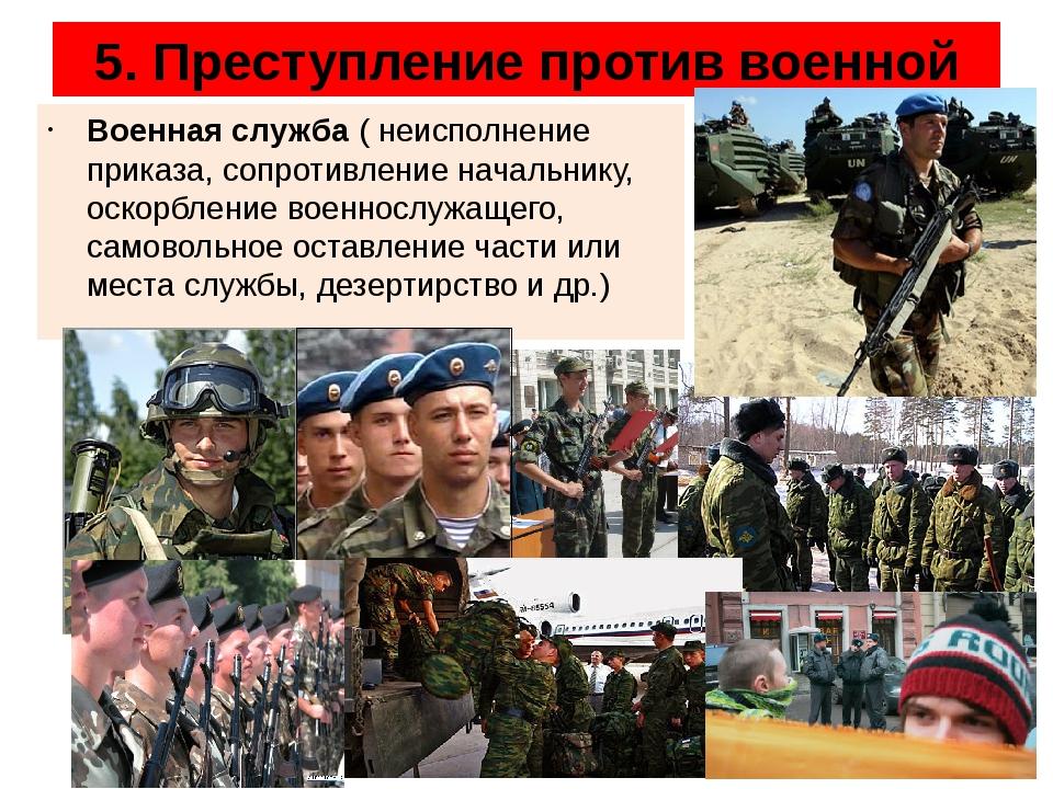 5. Преступление против военной службы Военная служба ( неисполнение приказа,...