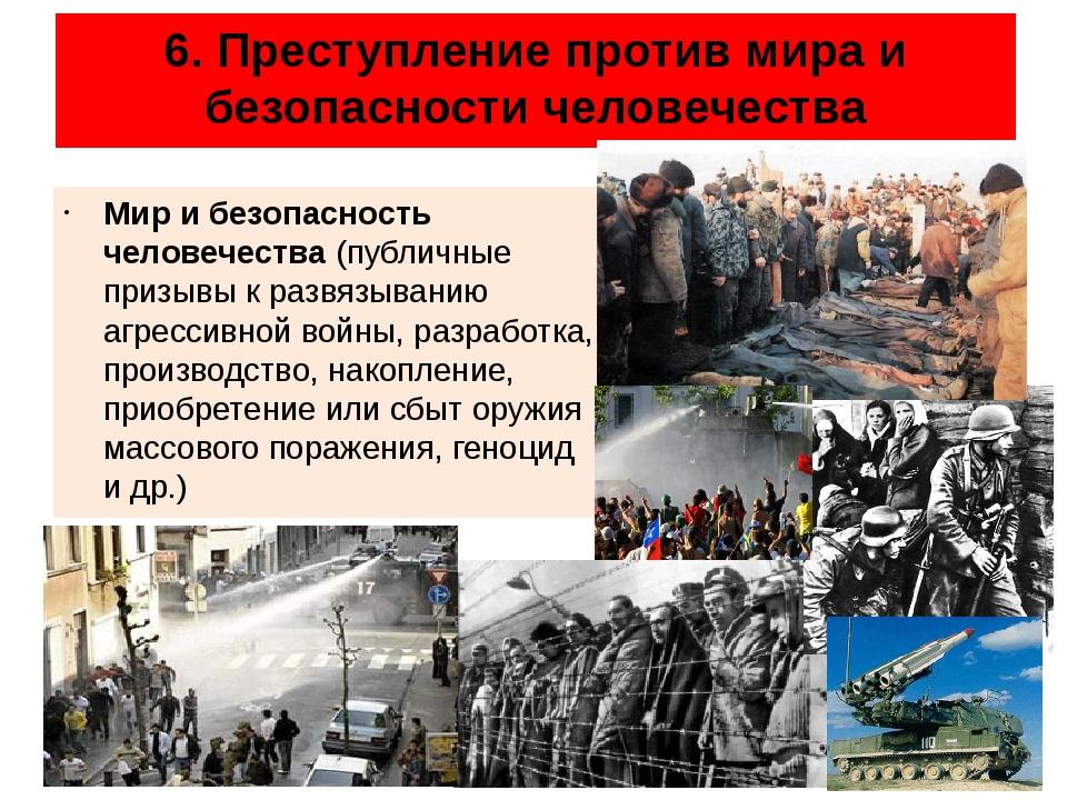 6. Преступление против мира и безопасности человечества Мир и безопасность че...