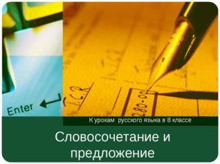 Словосочетание и предложение К урокам русского языка в 8 классе