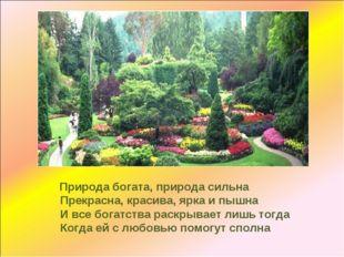 Природа богата, природа сильна Прекрасна, красива, ярка и пышна И все богатс