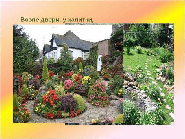 Возле двери, у калитки, В палисаде и в саду Каждый сельский житель хочет Прир...