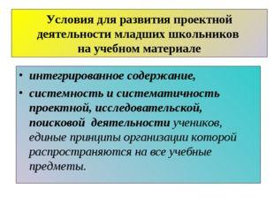 Условия для развития проектной деятельности младших школьников на учебном мат