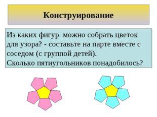 Из каких фигур можно собрать цветок для узора? - составьте на парте вместе с