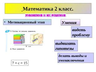 Математика 2 класс. Мотивационный этап Умения видеть проблему выдвигать гипо