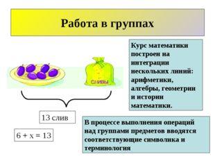 Работа в группах 13 слив 6 + x = 13 Курс математики построен на интеграции не