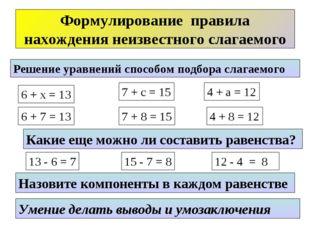 4 + а = 12 6 + x = 13 7 + c = 15 Формулирование правила нахождения неизвестно
