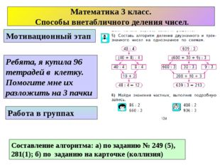 Математика 3 класс. Способы внетабличного деления чисел. Мотивационный этап Р
