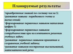 приобретение знаний по составу числа 5; развитие навыка порядкового счета и в