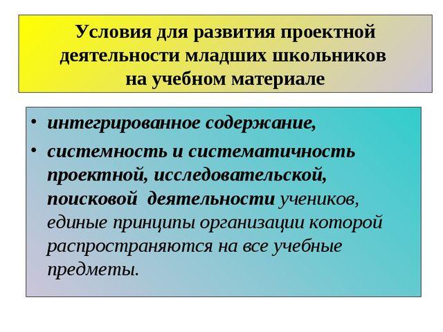 Условия для развития проектной деятельности младших школьников на учебном мат...