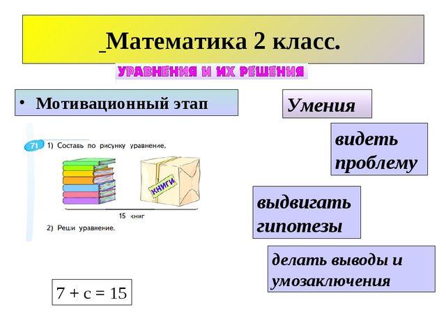 Математика 2 класс. Мотивационный этап Умения видеть проблему выдвигать гипо...