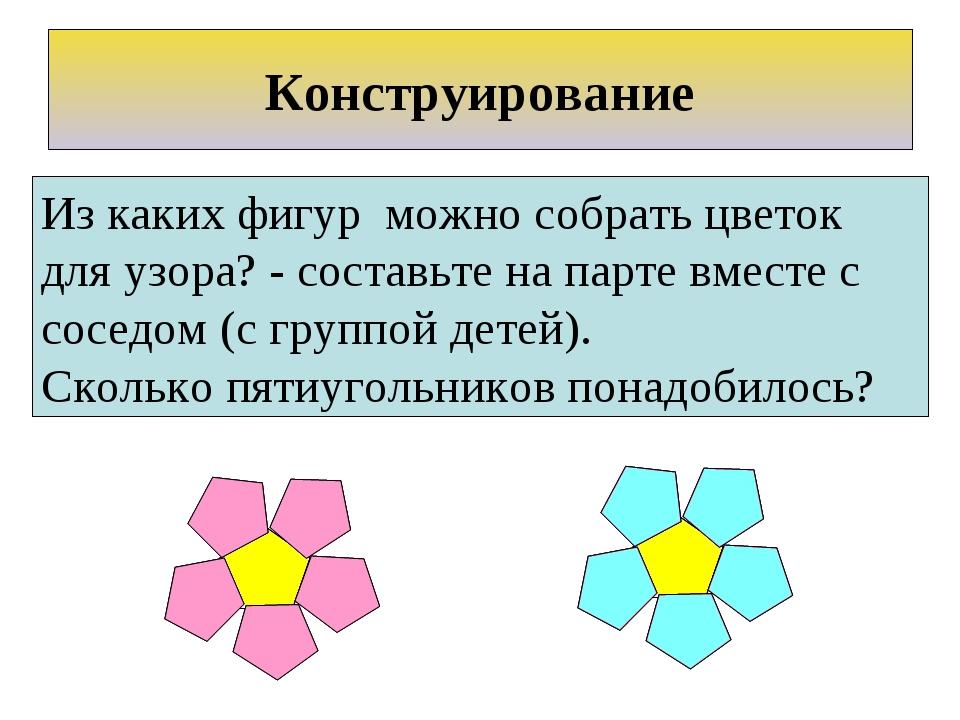 Из каких фигур можно собрать цветок для узора? - составьте на парте вместе с...