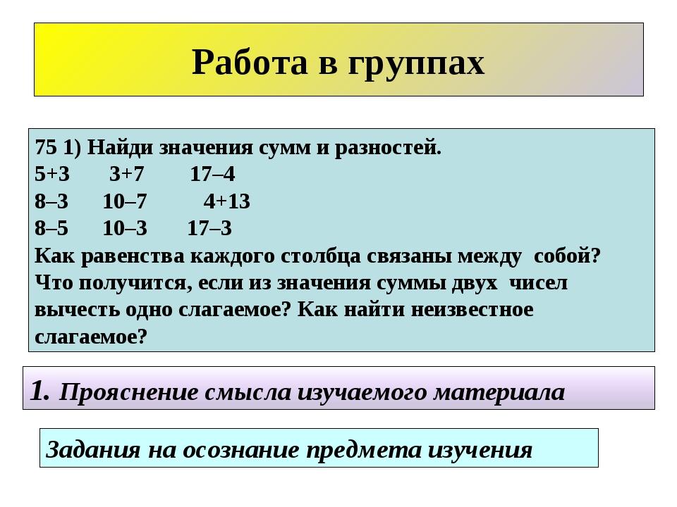 Работа в группах 75 1) Найди значения сумм и разностей. 5+3 3+7 17–4 8–3 10–7...