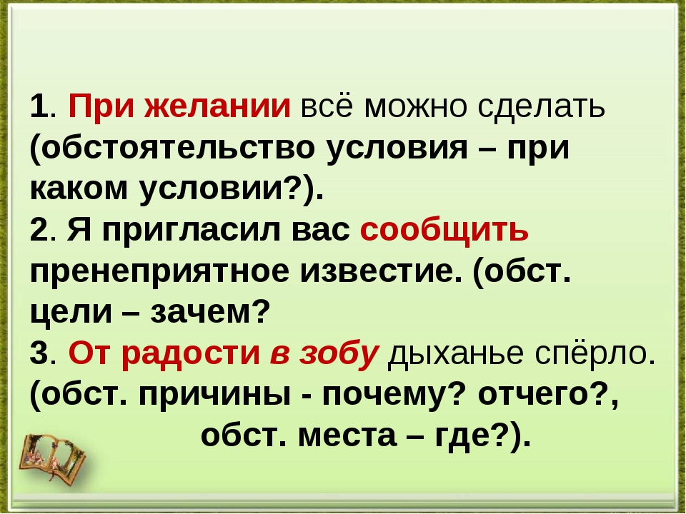 1. При желании всё можно сделать (обстоятельство условия – при каком условии...