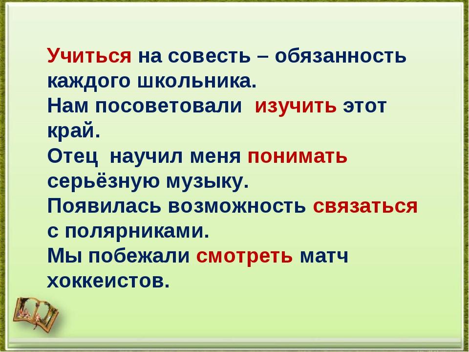 Учиться на совесть – обязанность каждого школьника. Нам посоветовали изучить...