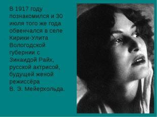 . В 1917 году познакомился и 30 июля того же года обвенчался в селе Кирики-У