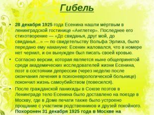 Гибель 28 декабря 1925 года Есенина нашли мёртвым в ленинградской гостинице «