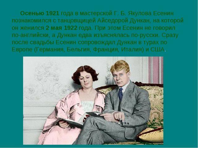Осенью 1921 года в мастерской Г.Б.Якулова Есенин познакомился с танцовщице...
