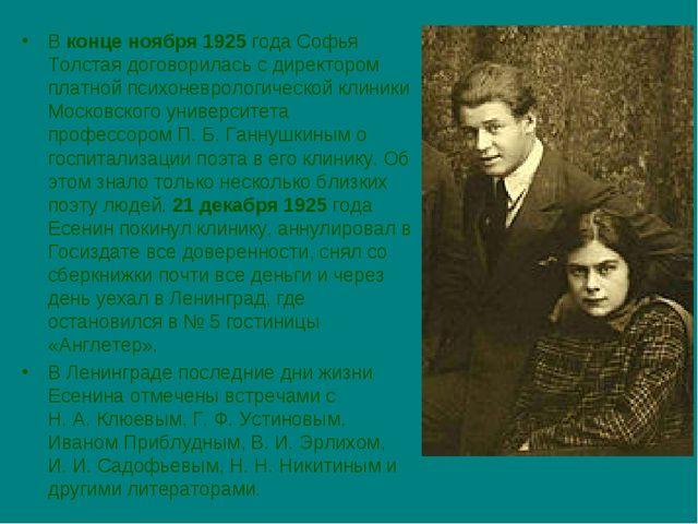 В конце ноября 1925 года Софья Толстая договорилась с директором платной псих...