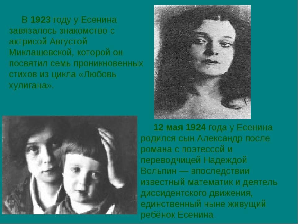 В 1923 году у Есенина завязалось знакомство с актрисой Августой Миклашевской...