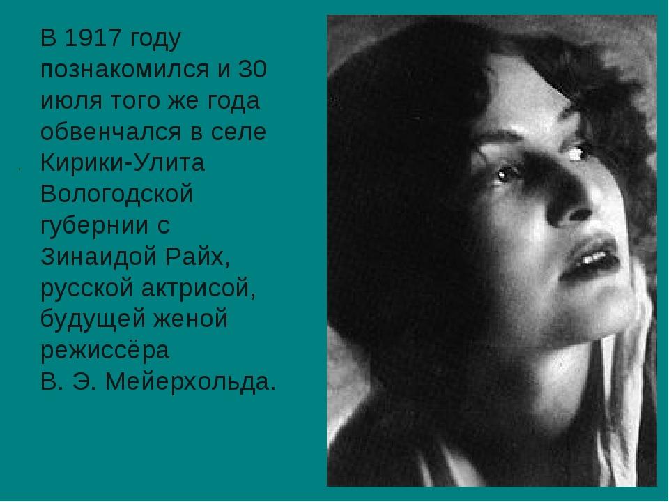 . В 1917 году познакомился и 30 июля того же года обвенчался в селе Кирики-У...