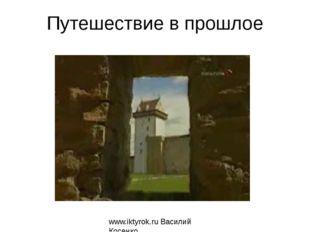 Путешествие в прошлое www.iktyrok.ru Василий Косенко
