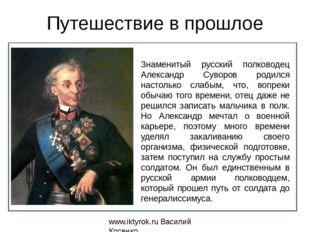 Путешествие в прошлое www.iktyrok.ru Василий Косенко Знаменитый русский полко