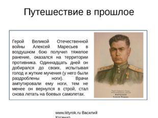 Путешествие в прошлое www.iktyrok.ru Василий Косенко Герой Великой Отечествен