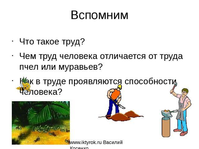 Вспомним Что такое труд? Чем труд человека отличается от труда пчел или мурав...