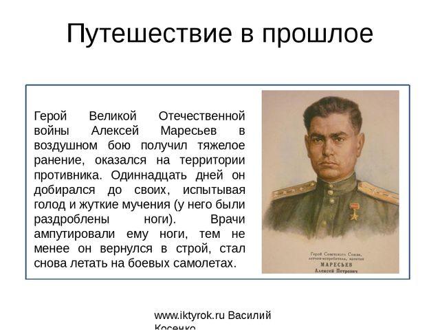 Путешествие в прошлое www.iktyrok.ru Василий Косенко Герой Великой Отечествен...