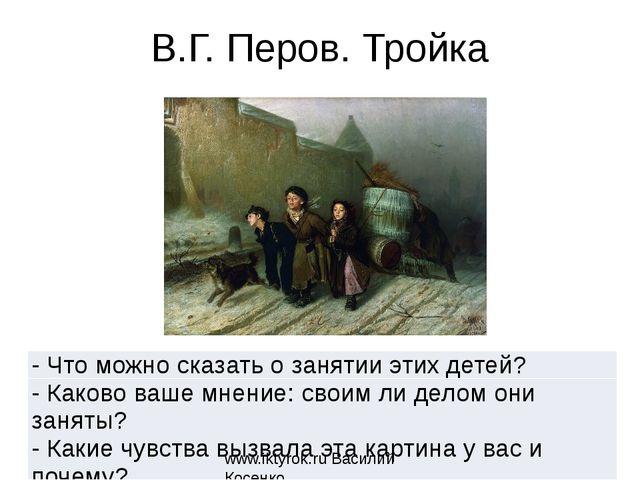 В.Г. Перов. Тройка www.iktyrok.ru Василий Косенко - Что можно сказать о занят...