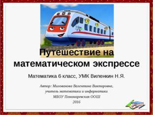 Путешествие на математическом экспрессе Математика 6 класс, УМК Виленкин Н.Я.
