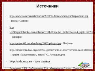 Источники http://www.sostav.ru/articles/rus/2010/17.12/news/images/1sapsan2-m