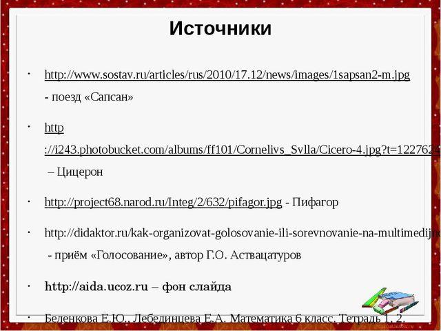 Источники http://www.sostav.ru/articles/rus/2010/17.12/news/images/1sapsan2-m...